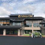 憧れのゴルフ場 太平洋クラブ おすすめランチ