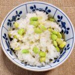 〖枝豆ご飯〗の作り方 米料理レシピ 炊き込みご飯