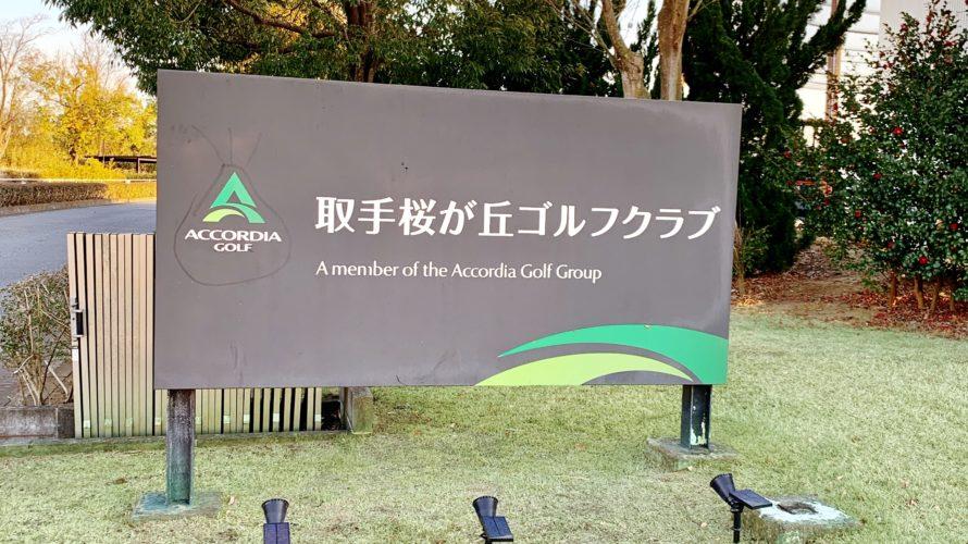 取手桜が丘ゴルフクラブ(旧 藤代ゴルフ倶楽部)