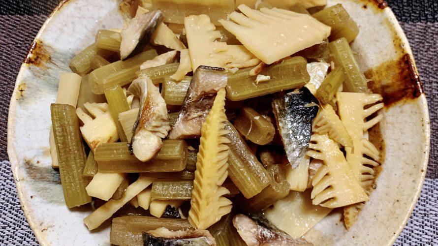 春野菜で作る美味しい煮物 蕗(フキ)と身欠き鰊(ニシン)の炒め煮の作り方