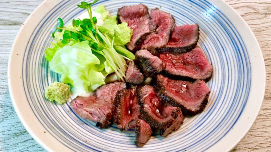 肉料理 時短 簡単に作れる 【ローストビーフ】の作り方
