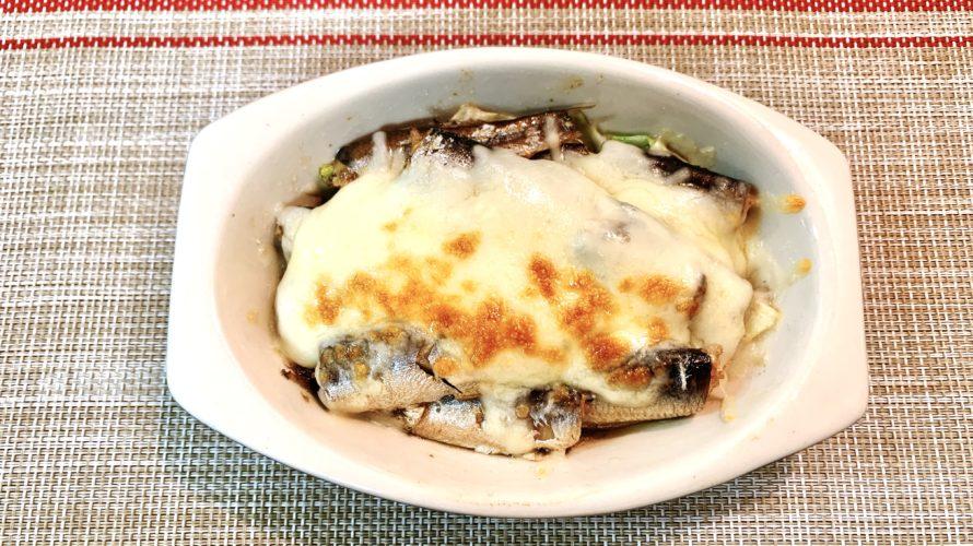オイルサーディン やみつきアンチョビキャベツのチーズ焼き