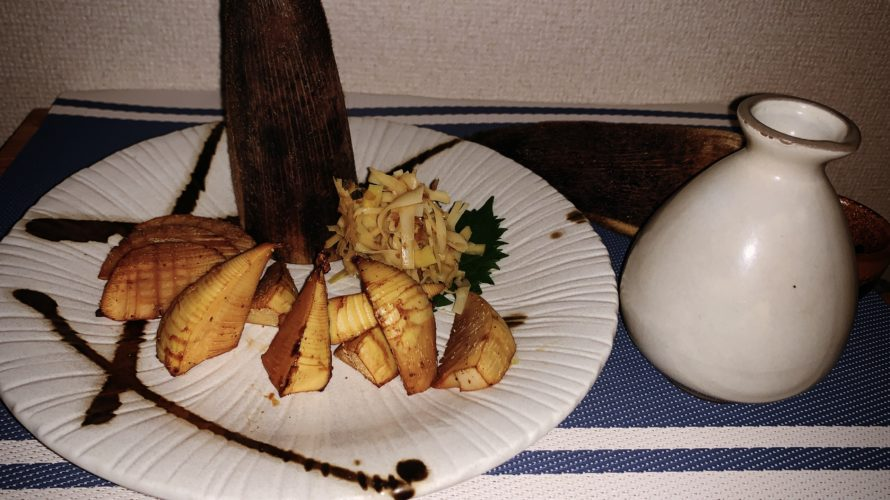 竹の子焼き~山椒醤油~