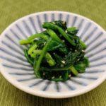 〖ほうれん草のナムル〗の作り方 野菜料理レシピ 韓国料理